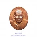 เหรียญหลวงปู่ทวด รุ่นสร้างพระตำหนัก ร.9 ปากพนัง (สร้างบ้านให้พ่อ) เนื้อทองแดง พิมพ์ใหญ่ ปี2541