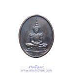 เหรียญพระแก้วมรกต หลัง พระปรมาภิไธยย่อ ภปร. ฉลองกรุงรัตนโกสินทร์ 200 ปี ทรงเครื่องฤดูร้อน ปี2525