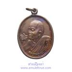 เหรียญหลวงพ่อคูณ ปริสุทโธ วัดบ้านไร่ จ.นครราชสีมา รุ่น พิเศษ เงินล้าน ปี 2538 (1)