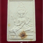 พระผงพิเศษพระเหนือพรหม รุ่นแรก หลวงพ่อเกษม เขมโก ปี2536 (3)
