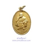 เหรียญรูปไข่ เนื้อทองฝาบาตร รุ่นพิเศษ หลวงพ่อคูณ ปริสุทโธ ปี 2536