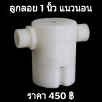 ลูกลอยเติมน้ำ แท้งค์น้ำ Juny ขนาด 1นิ้ว แนวนอน