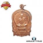 เหรียญนั่งพาน รุ่นแรก หลวงพ่อสวัสดิ์ สำนักเม้าสุขา จ.ชลบุรี ปี 2537