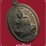 เหรียญเจริญพรเต็มองค์ เนื้อทองแดงรมดำไม่ตัดปีก ตอกโค็ต๙ โค๊ตนะ หลวงพ่อคูณ วัดบ้านไร่ ปี2536