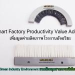 แปรงอุตสาหกรรมโรงาน