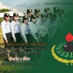 กรมสรรพาวุธทหารบก รับสมัครบุคคลพลเรือนหญิงเข้ารับราชการ เป็นนายทหารประทวน จำนวน 2 อัตรา