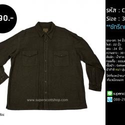 C2042 เสื้อเชิ้ต ผ้าสำลี สีน้ำตาล ไซส์ใหญ่