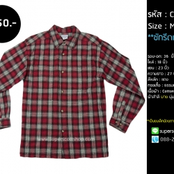C1808 เสื้อลายสก๊อตผู้ชาย สีแดง