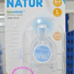จุกนม เสมือนนมแม่ ฐานกว้าง ยี่ห้อ Natur ไซส์ L แพ็ค 2 ชิ้น