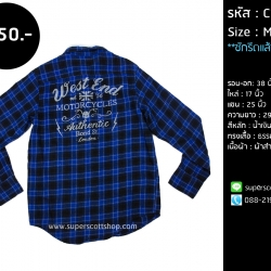 C1148 เสื้อลายสก๊อต ผู้ชาย สีน้ำเงิน แนว Biker