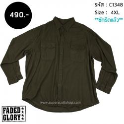 C1348 เสื้อเชิ้ต สีน้ำตาล อมเขียว ไซส์ใหญ่