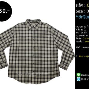 C2537 เสื้อเชิ้ตลายสก๊อตผู้ชาย สีน้ำตาล ไซส์ใหญ่
