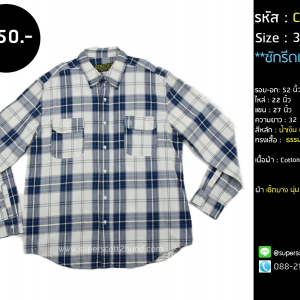 C2485 เสื้อเชิ้ตลายสก๊อตผู้ชายมือสอง สีน้ำเงิน ไซส์ใหญ่