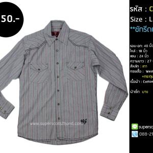 C2350 เสื้อเชิ้ตผู้ชาย ผ้าบาง สีเทา