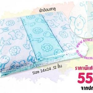 ผ้าอ้อมสาลู (24x24x12) ยี่ห้อ PAPA สีฟ้า