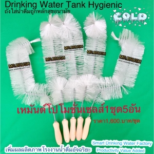 แปรงล้างถังน้ำดื่มMR.BRUSH