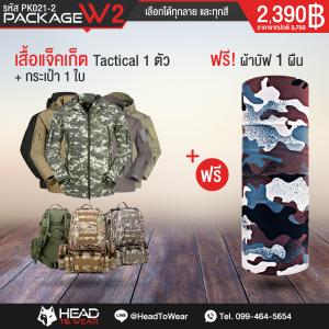 Package W2 : เสื้อแจ็คเก็ต Tactical 1 ตัว + กระเป๋า 1 ใบ + Free ผ้าบัฟ 1 ผืน รหัส PK021-2