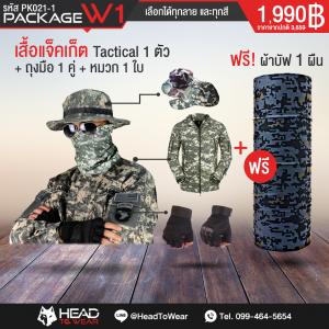 Package W1 : เสื้อแจ็คเก็ต Tactical 1 ตัว + ถุงมือ 1 คู่ + หมวก 1 ใบ + Free ผ้าบัฟ 1 ผืน รหัส PK021-1