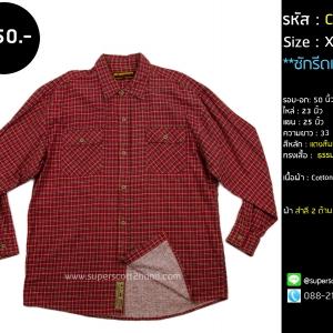 C2524 เสื้อลายสก๊อตผู้ชายมือสอง สีแดงส้ม ไซส์ใหญ่