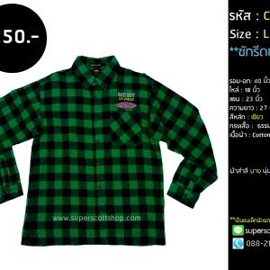 C2253 เสื้อลายสก๊อตสีเขียว Biker