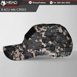 หมวกแก๊ป CAP : สี ACU รหัส CP003