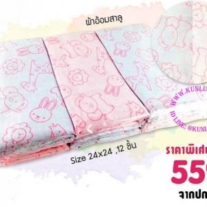 ผ้าอ้อมสาลู (24x24x12) ยี่ห้อ PAPA สีชมพู