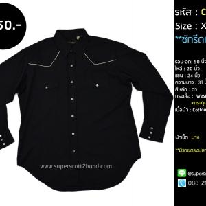 C2368 เสื้อเชิ้ตคาวบอย อินเดี้ยน สีดำ กระดุมมุก