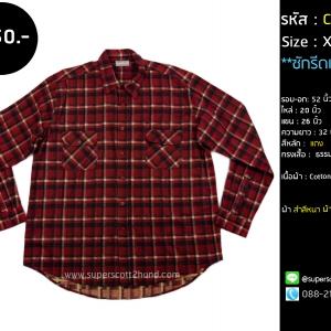 C2495 เสื้อลายสก๊อตผู้ชายมือสอง สีแดง ไซส์ใหญ่