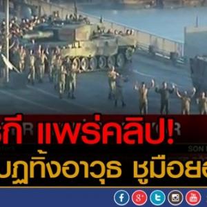 """ข่าวสาร / Nation TV - เว็บไซต์สถานีข่าวอันดับ 1 ของเมืองไทย """"ทีวีตุรกี แพร่คลิป ทหารกบฏทิ้งอาวุธ ชูมือยอมแพ้"""""""