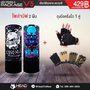 Package V5 : โพล่าบัฟ 2 ผืน + ถุงมือครึ่งนิ้ว 1 คู่ รหัส PK020-5