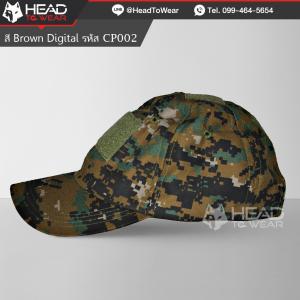 หมวกแก๊ป CAP : สี Brown Digital รหัส CP002