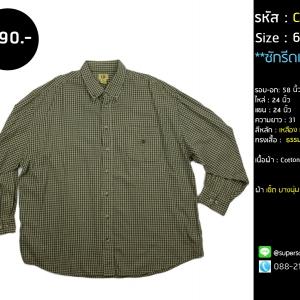 C2520 เสื้อเชิ้ตลายสก๊อตผู้ชาย สีเหลืองเขียว ไซส์ใหญ่