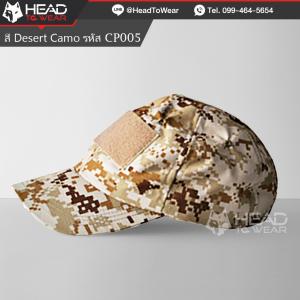 หมวกแก๊ป CAP : สี Desert Camo รหัส CP005