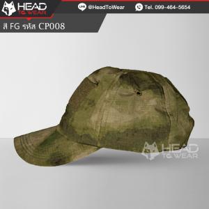 หมวกแก๊ป CAP : สี FG รหัส CP008
