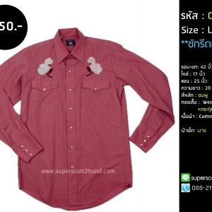 C2313 เสื้อเชิ้ตผู้ชายสีชมพู Vintage กระดุมมุก