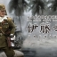 3R JP639 WWII Imperial Japanese Army 32ND ARMY 24TH DIVISION - FIRST LIEUTENANT SACHIO ETO thumbnail 36