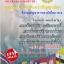 แนวข้อสอบ วิชาทั่วไปทุกกลุ่ม กองบัญชาการกองทัพไทย (ต่ำกว่าสัญญาบัตร) 2560 thumbnail 1