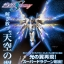 BANDAI RGEE - STRIKE FREEDOM GUNDAM EFFECT UNIT WING OF THE SKIES thumbnail 1