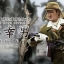 3R JP639 WWII Imperial Japanese Army 32ND ARMY 24TH DIVISION - FIRST LIEUTENANT SACHIO ETO thumbnail 37