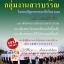 แนวข้อสอบ กลุ่มงานสารบรรณ บก.กองทัพไทย 2560 thumbnail 1