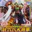BANDAI DX 05 Keroro Daishogun thumbnail 1