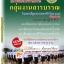 แนวข้อสอบ กลุ่มงานสารบรรณ บก.กองทัพไทย อัพเดท 2561 thumbnail 1
