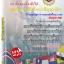 แนวข้อสอบ วิชาทั่วไปทุกกลุ่ม กองบัญชาการกองทัพไทย (ต่ำกว่าสัญญาบัตร) 2561 thumbnail 1