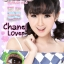 Chanel lover thumbnail 1