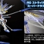 BANDAI RGEE - STRIKE FREEDOM GUNDAM EFFECT UNIT WING OF THE SKIES thumbnail 3