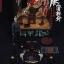 COOMODEL SE015 SE016 SERIES OF EMPIRES - WILLIAM ADAMS A.K.A MIURA ANJIN IN HONDA TADAKATSU'S GUSOKU thumbnail 3