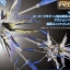 BANDAI RGEE - STRIKE FREEDOM GUNDAM EFFECT UNIT WING OF THE SKIES thumbnail 2