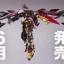 BANDAI METAL BUILD - GUNDAM ASTRAY GOLD FRAME AMATSU MINA thumbnail 4