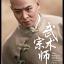 Ace Toyz AT-006 Kung Fu Master thumbnail 4