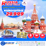 QR01 RUSSIA SHOCK PRICE 6D3N BY QR (FEB-APR) NEW